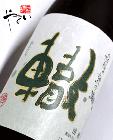 朝日酒造 轍 大吟醸熟成酒 720ml