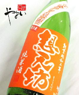 想天坊 純米酒 ひやおろし生詰原酒 1800ml【令和1年蔵出し】