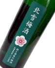 北雪 梅酒 500ml