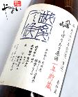 【熟成酒】八海山 越後で候 青ラベル 蔵内一年熟成 1800ml【2014年12月醸造】