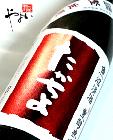 たかちよ 扁平精米無調整生原酒純米 赤ラベル【2018年1月蔵出し】 1800ml