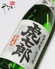 【熟成酒】越乃景虎 虎七郎 純米吟醸無濾過生詰 1800ml 【H21年〈2009年)11月蔵出】
