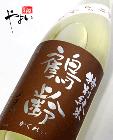 【熟成酒】鶴齢 特別純米酒 山田錦おりがらみ55% 1800ml 【2015年2月蔵出】