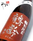 【熟成酒】 鶴齢 特別純米酒 備前雄町 1800ml 【2014年4月蔵出】
