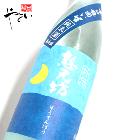 想天坊 外伝 辛口瓶囲い生酒 純米酒 720ml