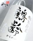 鶴齢 特別純米酒 爽醇 1800ml