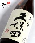 朝日酒造 久保田 百寿 720ml