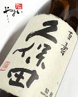朝日酒造 久保田 百寿 1800ml