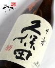 朝日酒造 久保田 千寿 720ml