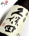 朝日酒造 久保田 萬寿 1800ml