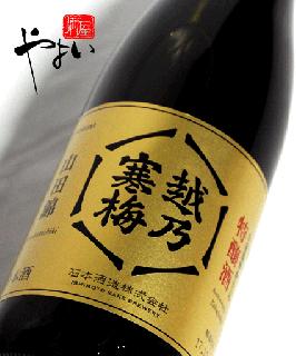 越乃寒梅 特醸酒 720ml