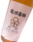 越乃寒梅 梅酒 720ml