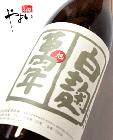 白麹旭萬年 芋焼酎 720ml