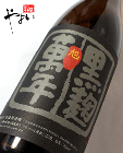 黒麹旭萬年 芋焼酎 720ml