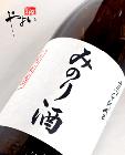 高千代 みのり酒 純米酒 1800ml