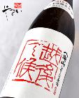 八海山 純米吟醸しぼりたて 越後で候 赤ラベル 1800ml【2017年12月蔵出】