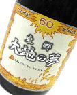 日向あくがれ 限定 東郷 大地の夢 原酒 720ml
