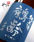 鶴齢 山田錦 純米酒 無濾過生原酒 精米歩合65% 令和元年度醸造 720ml