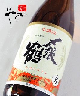〆張鶴 月 本醸造 720ml