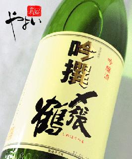 〆張鶴 吟撰 吟醸酒 720ml