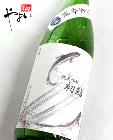【熟成酒】鮎正宗 初鮎 純米吟醸生酒 1800ml 【2014年1月蔵出】