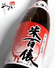 【熟成酒】 米百俵 初しぼり干支ラベル 羊 1800ml 【2014年12月蔵出】