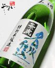 【熟成酒】越乃景虎 名水仕込 特別本醸造生酒 1800ml 【H26年(2014年)1月蔵出】