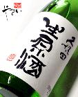 朝日酒造 久保田 生原酒 1830ml
