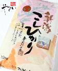 2019年度産 こしひかり 長岡(川東)産 10kg