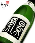 【熟成酒】越乃景虎 大吟醸 1800ml 【H26年〈2014年)11月蔵出】