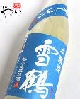 【熟成酒】雪鶴 しぼりたて 本醸造生原酒 720ml 【2015年12月蔵出】