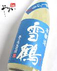 【熟成酒】雪鶴 しぼりたて 本醸造生原酒 1800ml 【2015年12月蔵出】