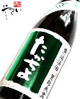 【熟成酒】たかちよ しぼりたて生原酒 グリーンラベル 1800ml 【2015年11月蔵出】