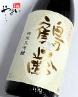 【熟成酒】 鶴齢 純米大吟醸 1800ml 【2014年11月蔵出】