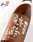 鶴齢 山田錦 特別純米酒 無濾過生原酒 精米歩合55% 1800ml