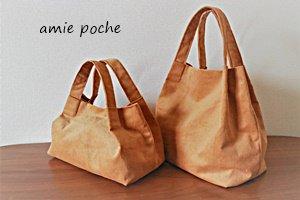 サイドタックbag  2サイズ