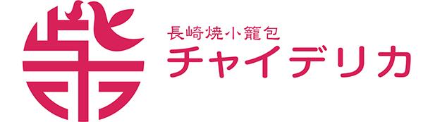 長崎グルメ・焼き小籠包・胡椒餅のチャイデリカ 公式通販