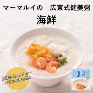 マーマルイの広東式健美粥 【海鮮】