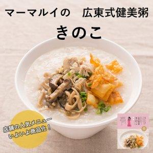 マーマルイの広東式健美粥 【きのこ】