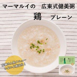 マーマルイの広東式健美粥 【鶏 プレーン】