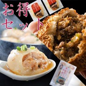 お得セット 長崎焼き小籠包 レンジタイプ 28個入 +長崎成功胡椒餅 2個