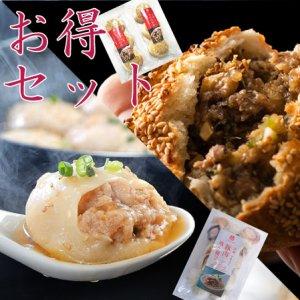 お得セット 長崎焼き小籠包 レンジタイプ 28個入 +長崎成功胡椒餅 6個