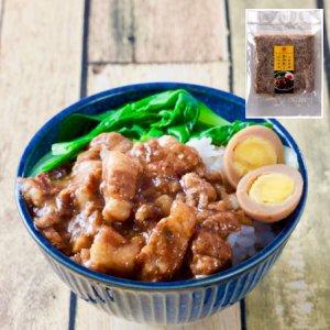 長崎魯肉飯(ルーローハン)の具(2食入)