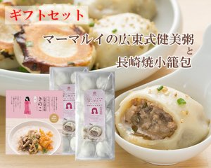ギフト 東式健美粥(鶏ときのこ)+長崎焼き小籠包(10個入×2)