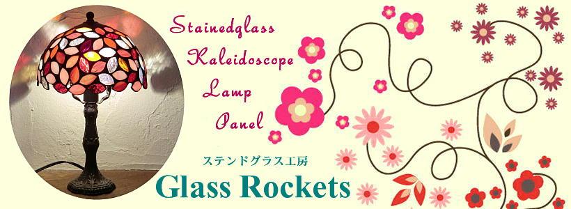 ステンドグラス 工房 Glass Rockets (グラスロケッツ)