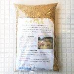 天日干しブレンド米 玄米3K
