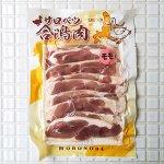 サロベツ合鴨肉モモ 【冷凍品】 180g