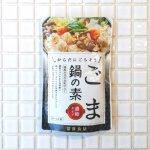 ごま鍋の素 150g