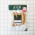 放牧豚ポークウィンナー 【冷凍品】 100g