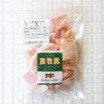 放牧豚切り落とし 【冷凍品】250g